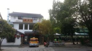 ShiWeiXian Restaurant - 205 Mao Jia Bu - 茅家埠205号 sml