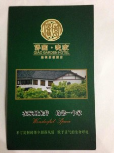 Qiao Garden Business Card 1