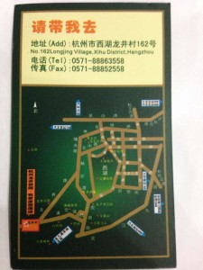 Qiao Garden Business Card 2