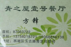 QingZhiWu YiHao Business Card  sml cropped