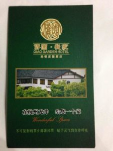 qiao-garden-business-card-1